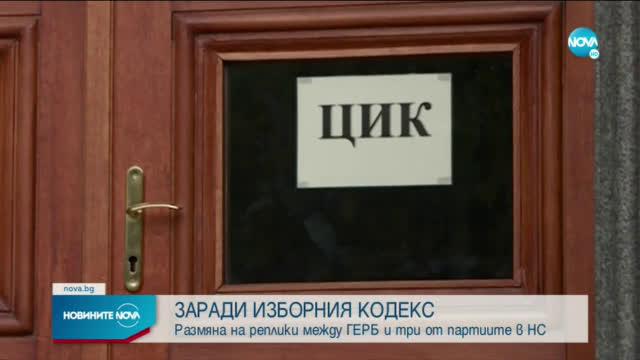 Политически престрелки между ГЕРБ и останалите парламентарни партии