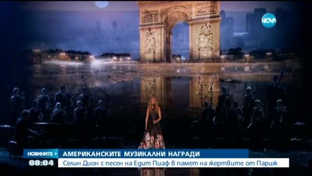 Американските музикални награди с почит към жертвите в Париж
