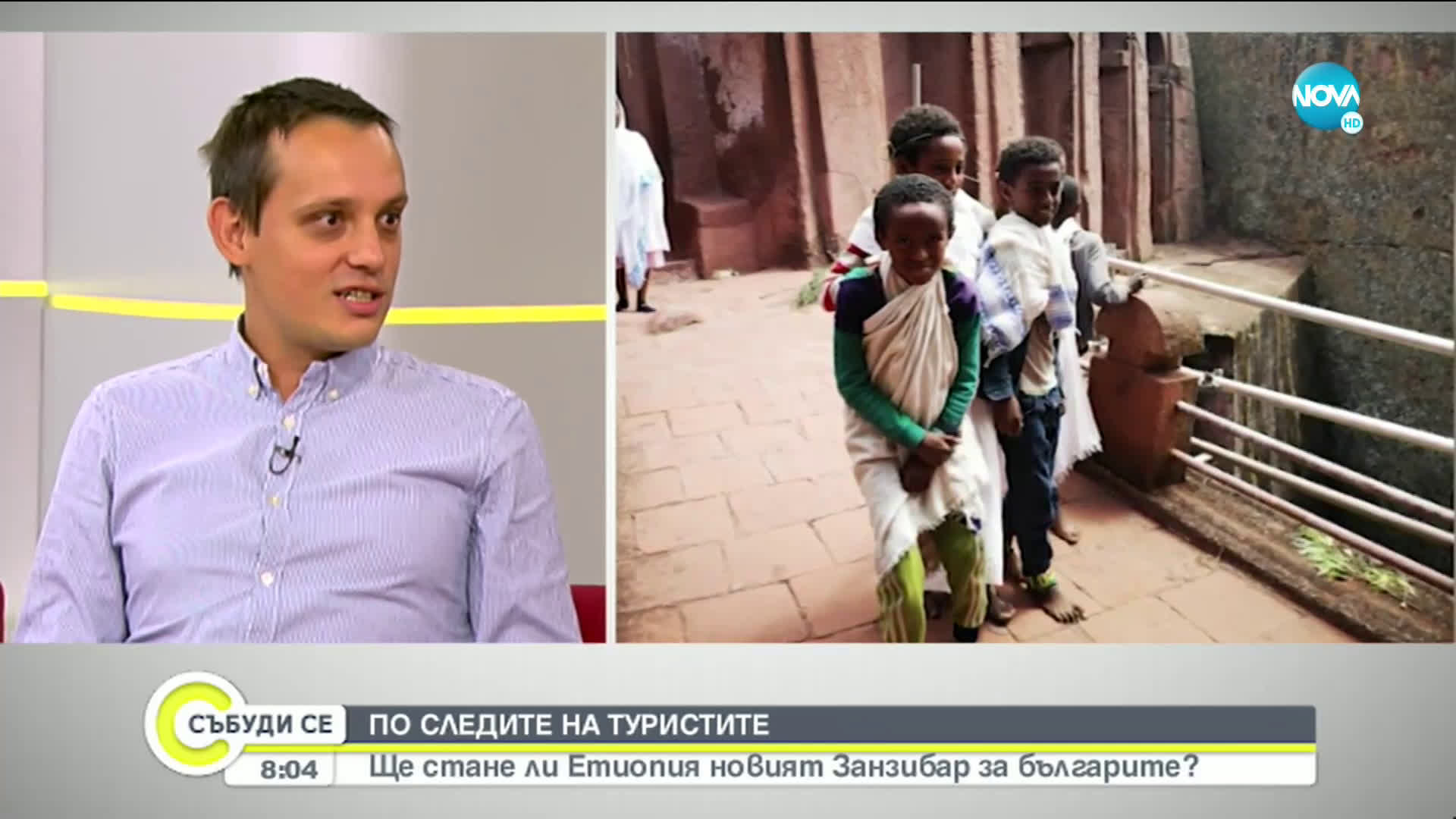 Ще стане ли Етиопия новият Занзибар за българите