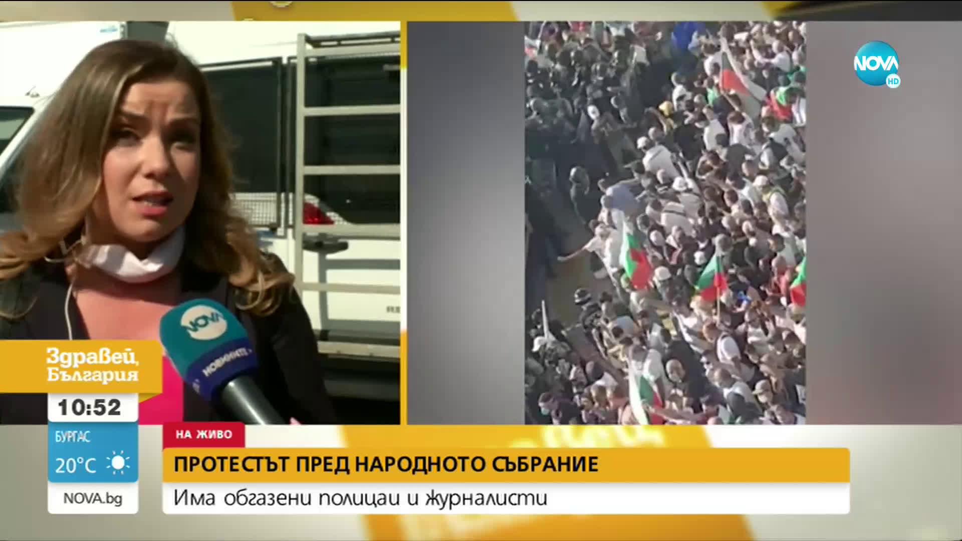 Обгазени на протеста в София, медици оказват помощ на място