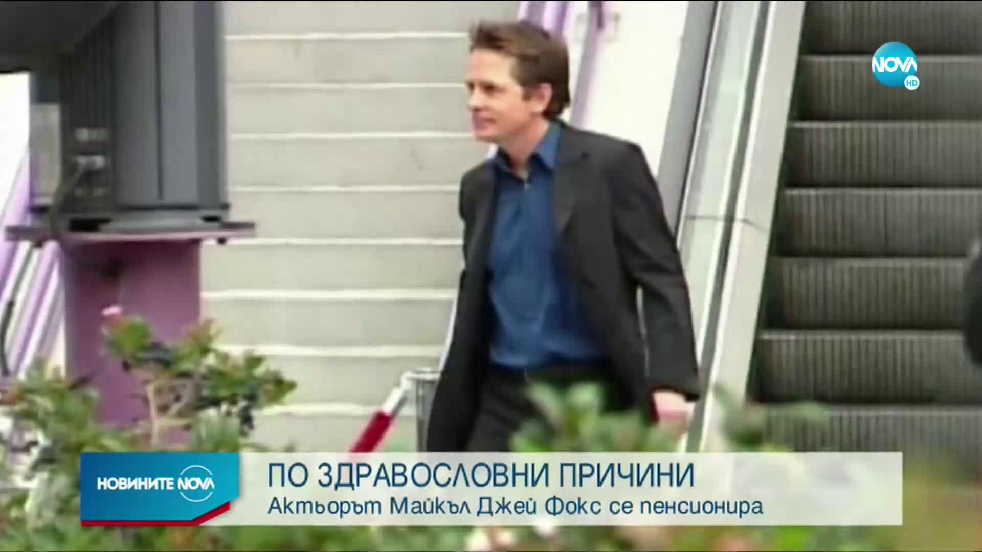 Актьорът Майкъл Джей Фокс се пенсионира