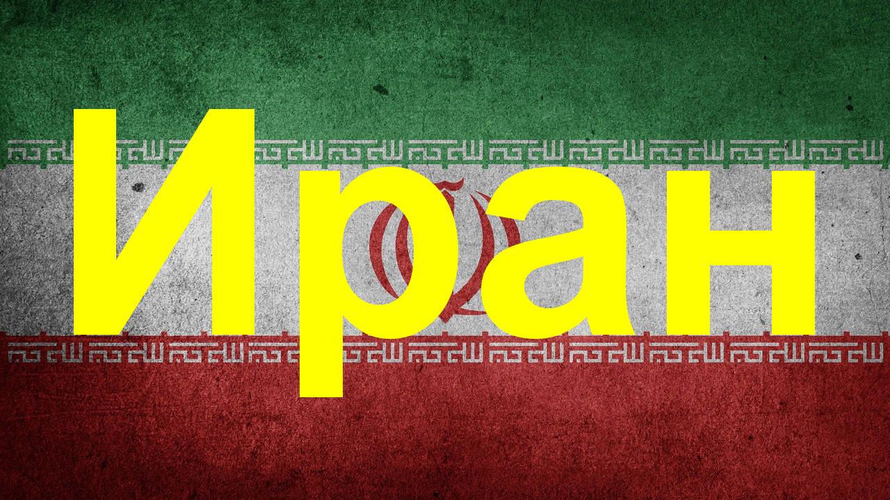 Любопитни факти за Иран