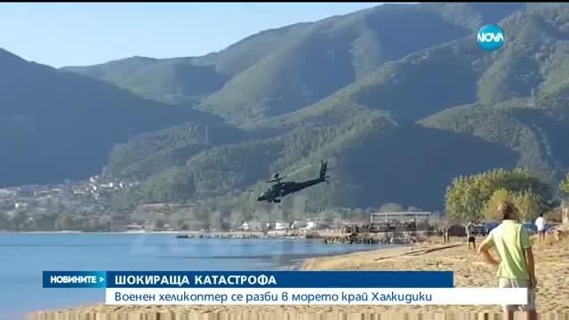 Хеликоптер се разби в морето на плаж край Халкидики