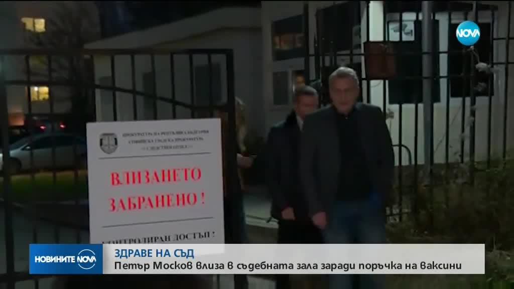 Петър Москов влиза в съдебната зала заради ваксините от Турция