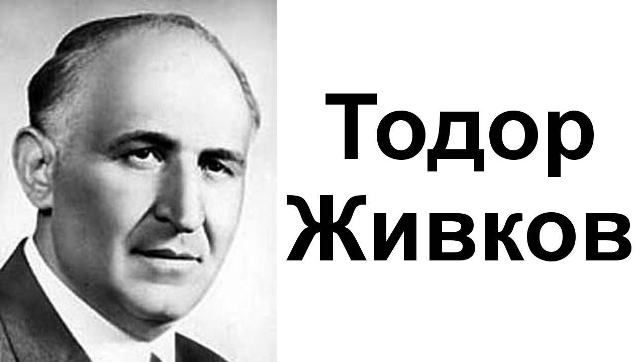 Животът на Тодор Живков