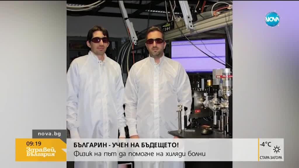 Българин – учен на бъдещето, е на път да помогне на хиляди болни