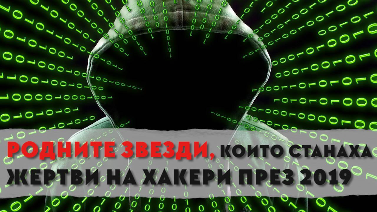 Родните звезди, които станаха жертви на хакери през 2019