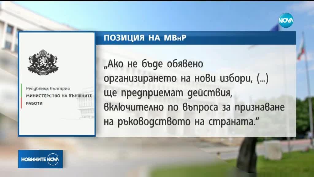 Съветът за сигурност към МС: България подкрепя EС и признава Хуан Гуайдо