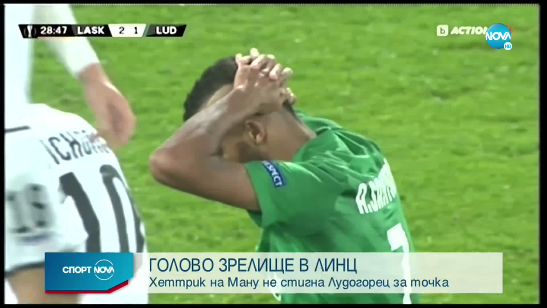 В истинско зрелище със 7 гола Лудогорец отстъпи на ЛАСК Линц