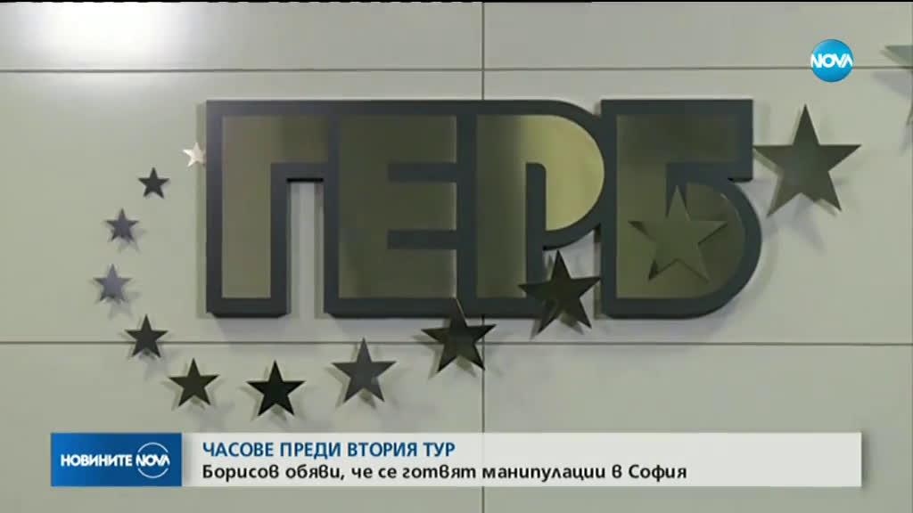 Борисов: Готвят манипулации в София; Манолова: Ще се видим в съда