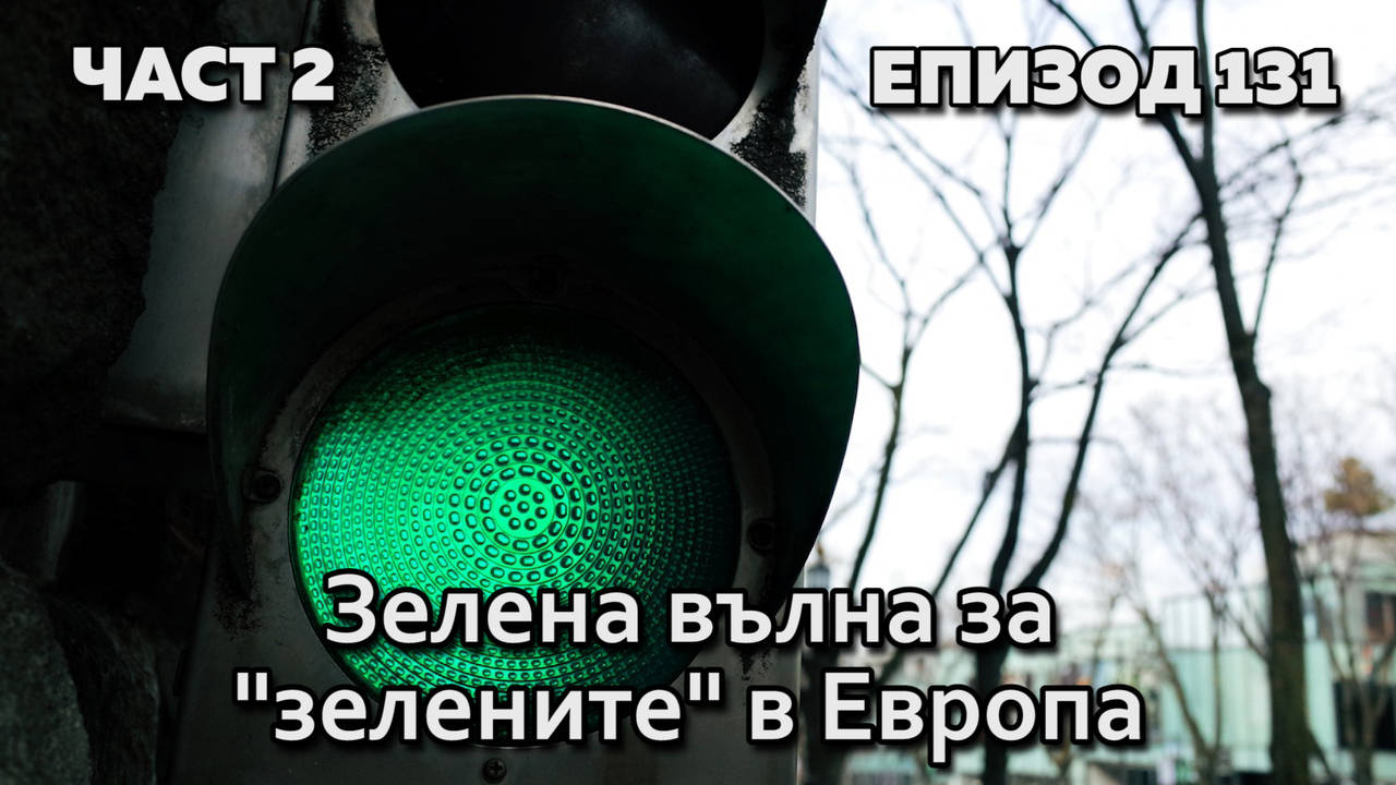 """Зелена вълна за \""""зелените\"""" в Европа"""
