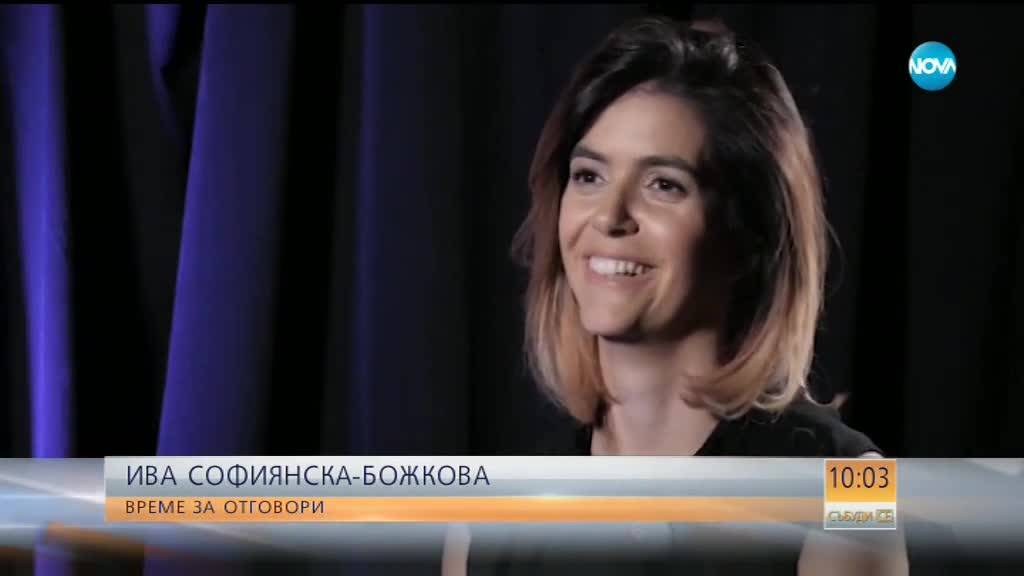Ива Софиянска-Божкова: Целта на моите интервюта е да са позитивни