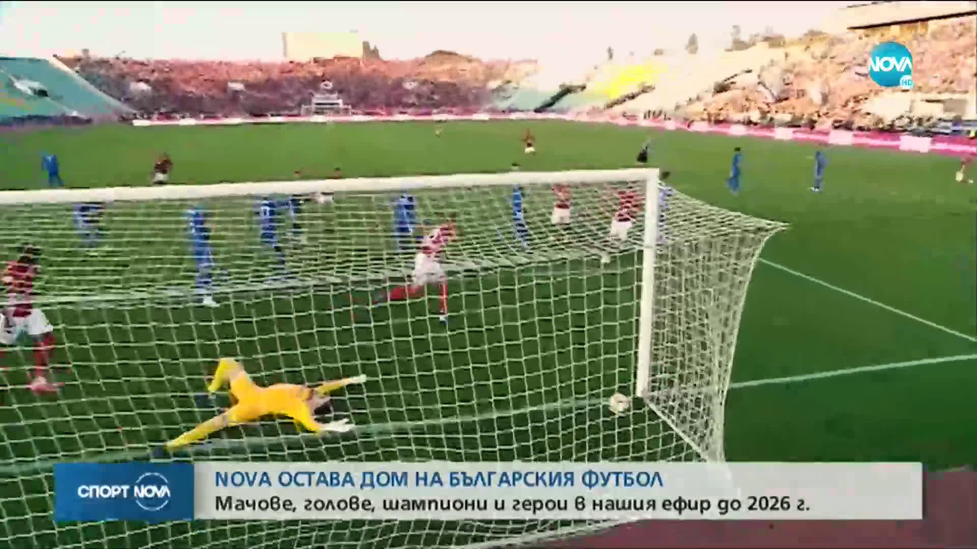 Елитният български футбол - в каналите на Нова Броудкастинг Груп в следващите 6 години