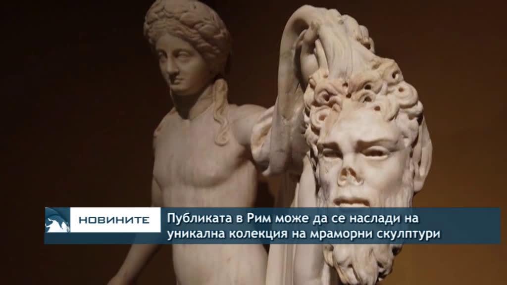 Публиката в Рим може да се наслади на уникална колекция на мраморни скулптури