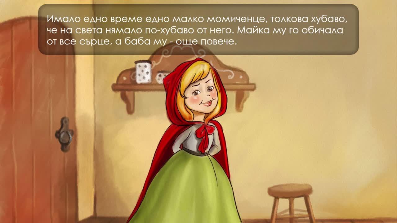 Червената шапчица - Приказка за деца
