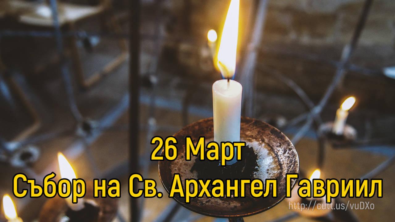 26 Март - Събор на Св. Архангел Гавриил