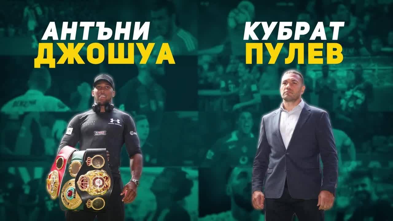 Джошуа-Пулев, големият сблъсък за световната титла