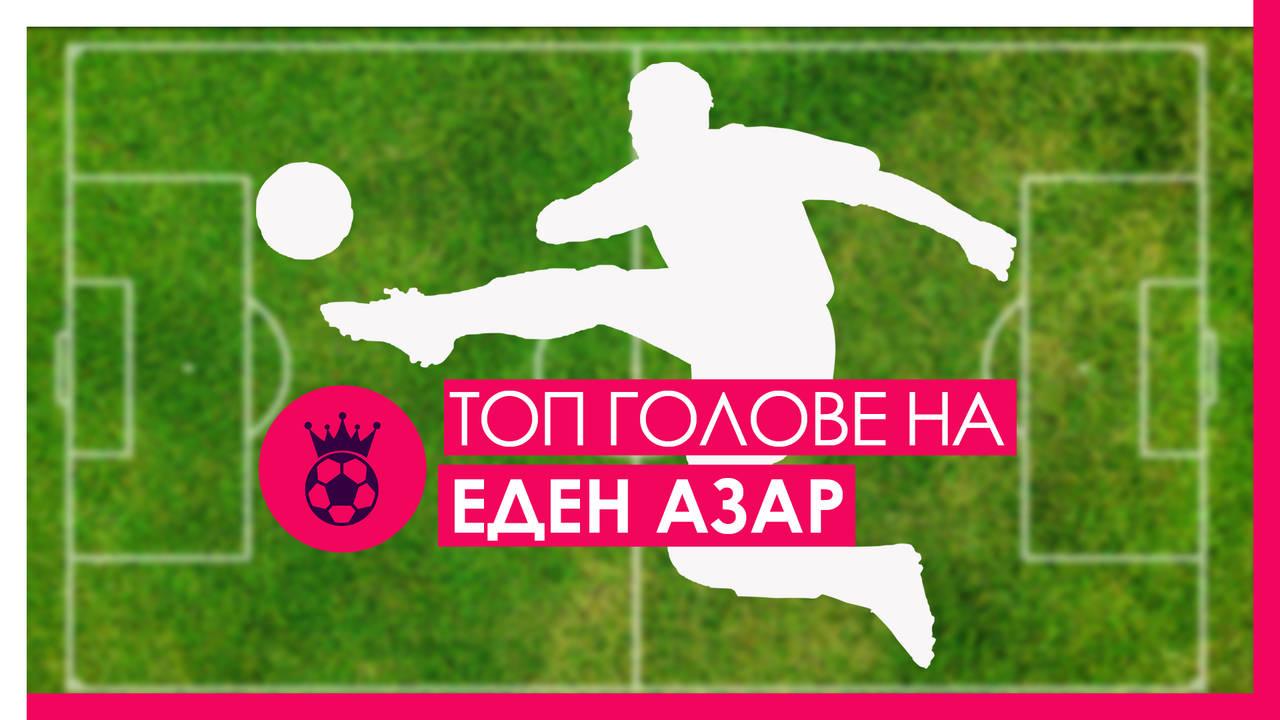 Топ 5 голове на Азар във Висшата лига