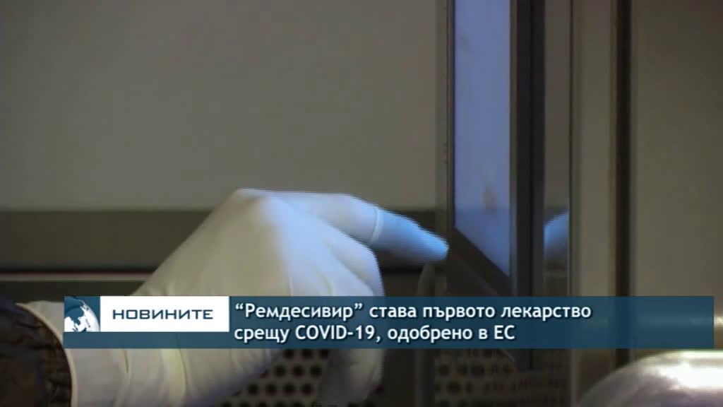 """""""Ремдесивир"""" става първото лекарство срещу COVID-19, одобрено в ЕС"""