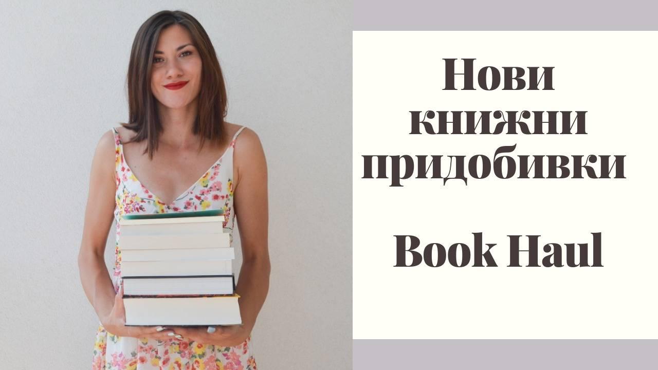 Нови книжки Book Haul
