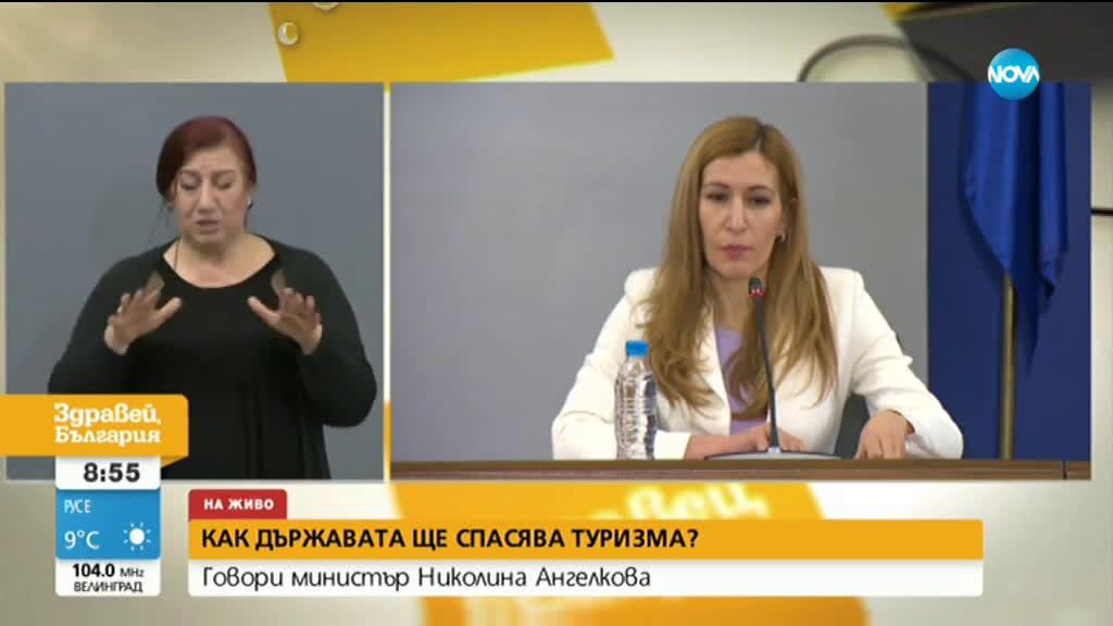 Ангелкова: Планираме летният сезон да започне от първи юли