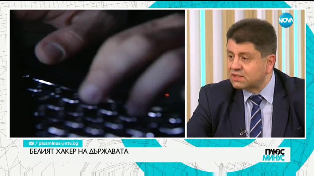 Депутат от ГЕРБ: Хакерската атака е заплаха за националната ни сигурност