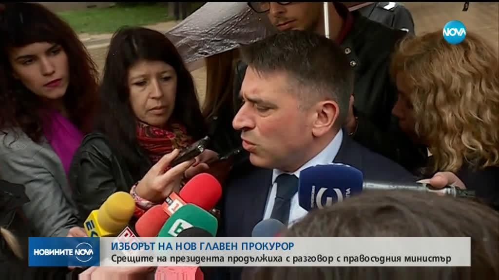 ИЗБОРЪТ НА НОВ ГЛАВЕН ПРОКУРОР: Срещите на президента продължиха с разговор с правосъдния министър