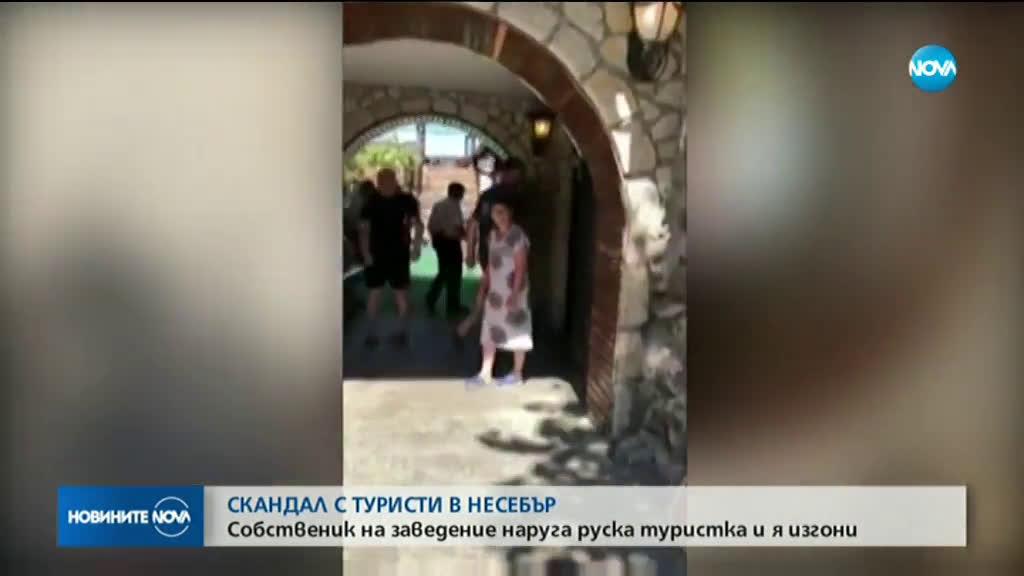 Нов скандал с чужди туристи по българското Черноморие