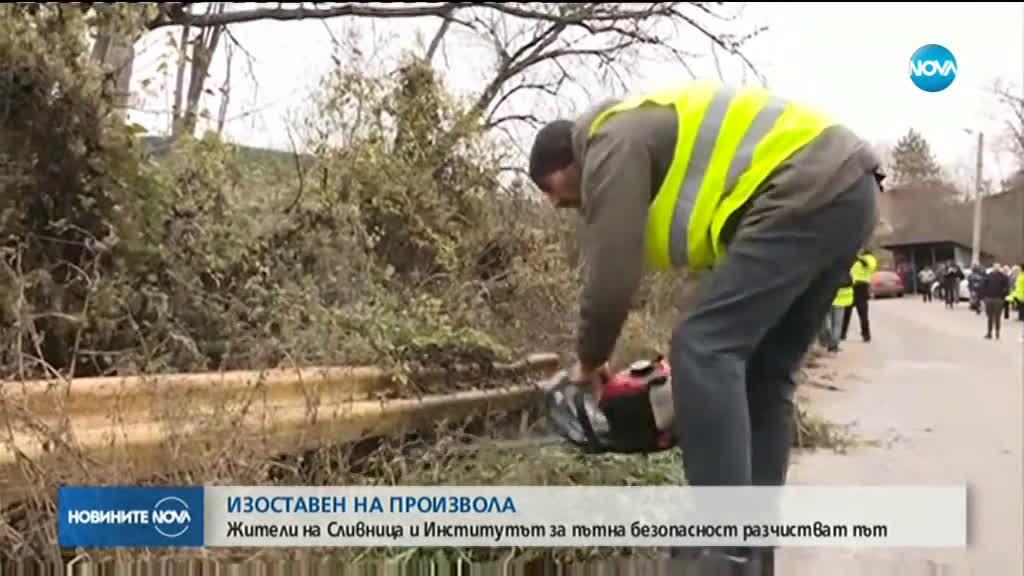НА ПРОИЗВОЛА НА СЪДБАТА: Жители на Сливница сами почистват път