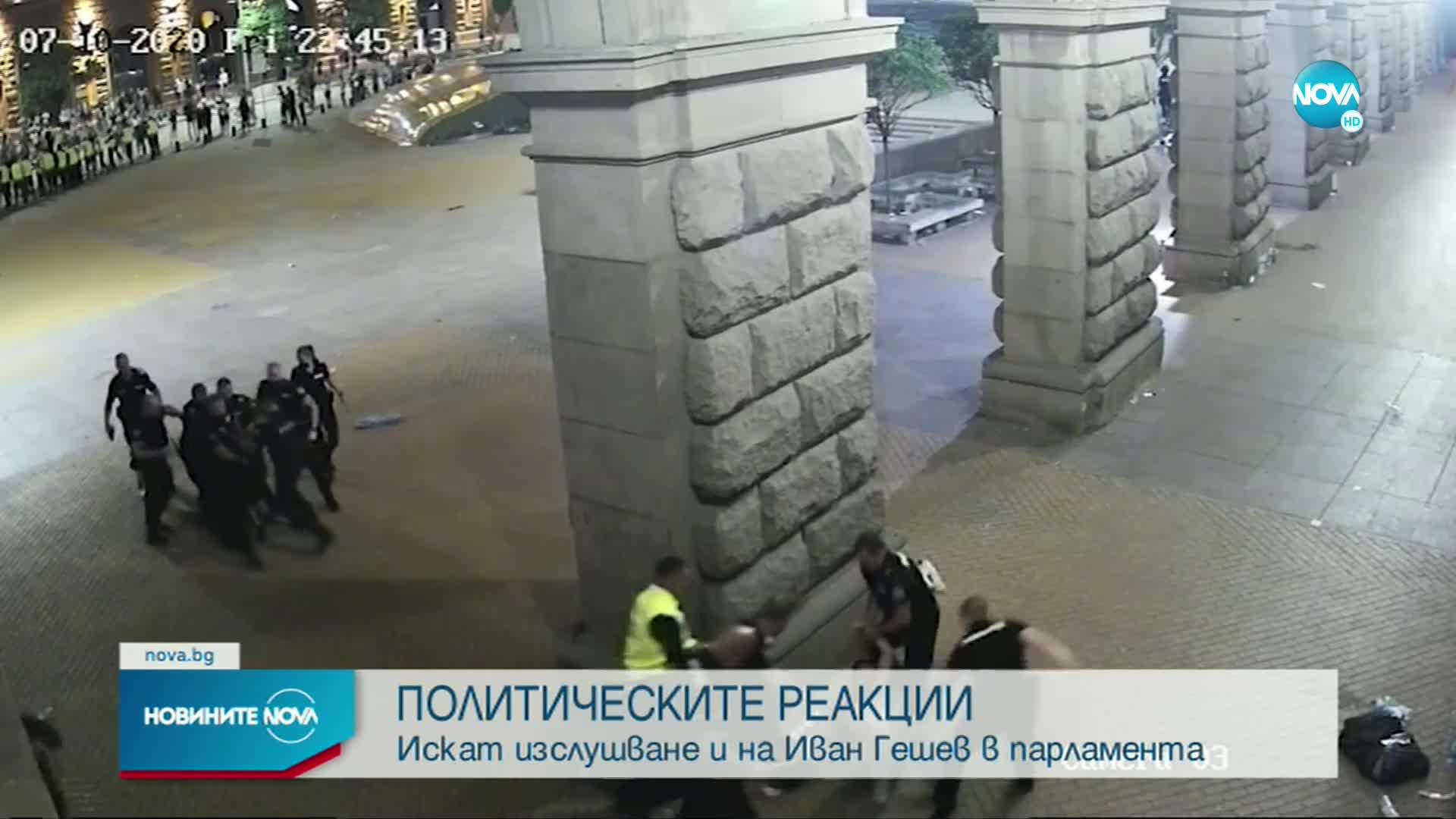 СЛЕД КАДРИТЕ С НАСИЛИЕ ОТ ПРОТЕСТА: Искат изслушване и на Иван Гешев в парламента (ОБЗОР)