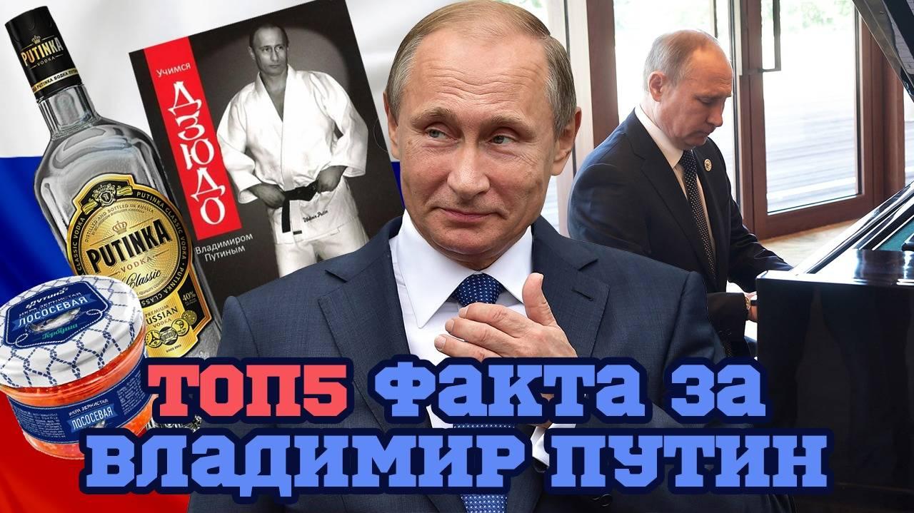 Путин е на върха на света! Какво не знаем за него?