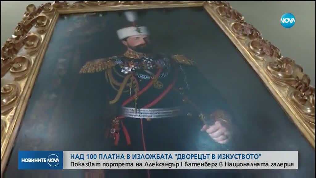 Изложба с над 100 платна: Показват портрета на Александър I Батенберг