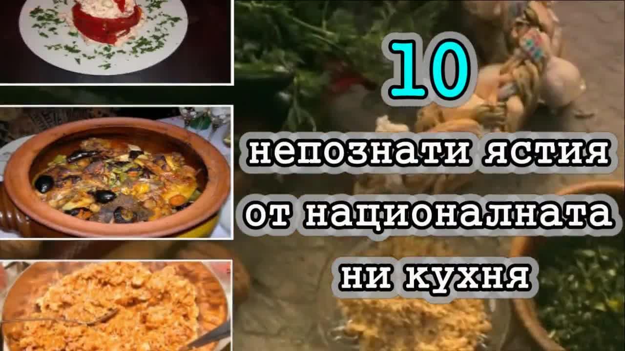 10 Непознати ястия от националната ни кухня