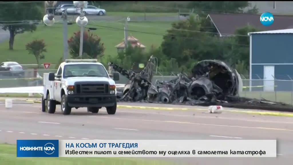 Известен пилот и семейството му оцеляха в самолетна катастрофа