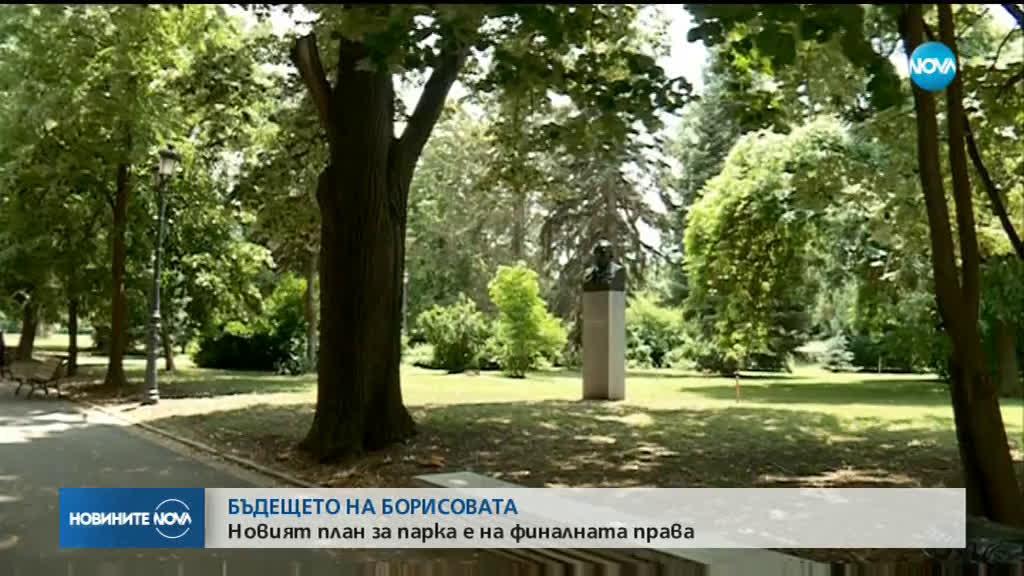 Трето обществено обсъждане за новия изглед на Борисовата градина в София
