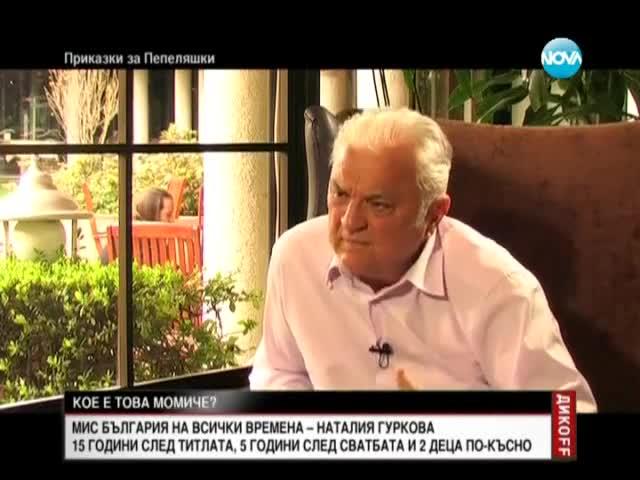 Мис България на всички времена -наталия Гуркова при Дикoff -05.04.2014