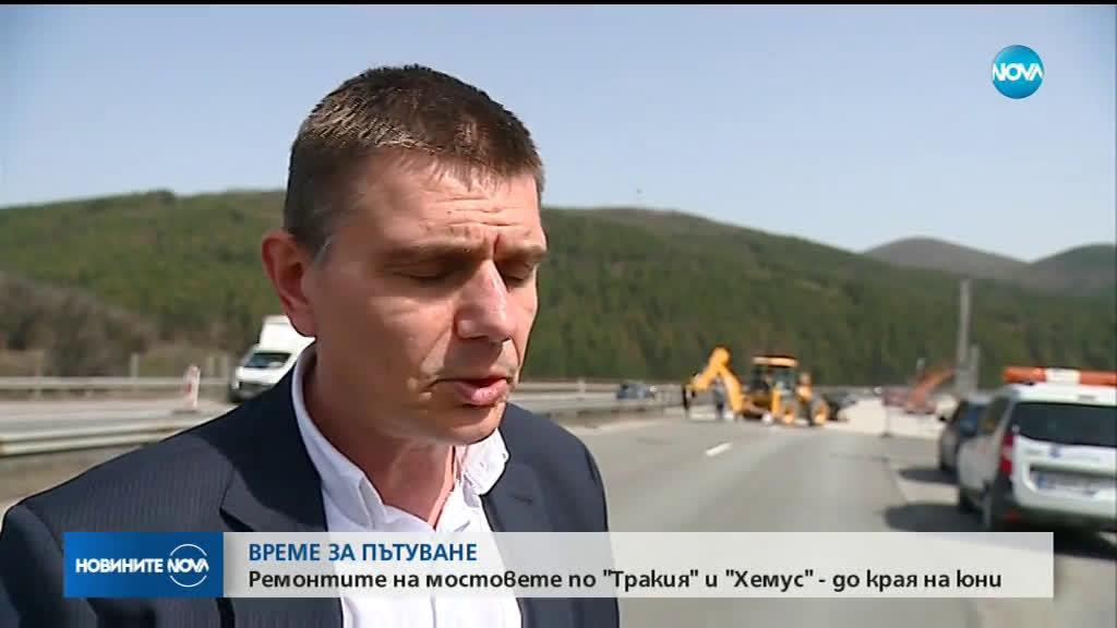 """Ремонтите на мостове по """"Тракия"""" и """"Хемус"""" - до края на юни"""