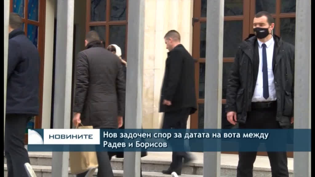 Нов задочен спор за датата на вота между Радев и Борисов