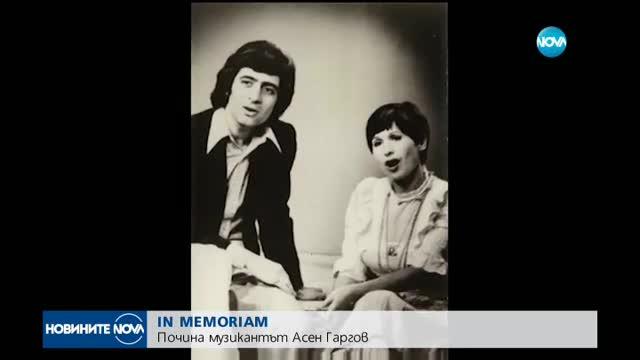 Почина големият музикант Асен Гаргов