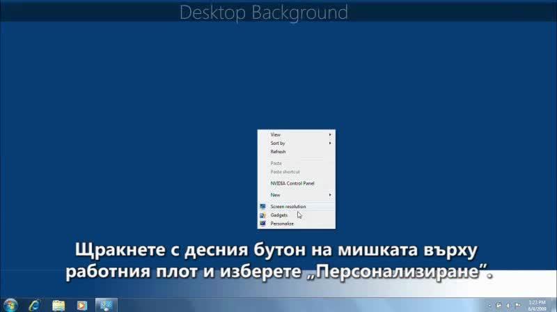 windows7 - Персонализиране на компютъра