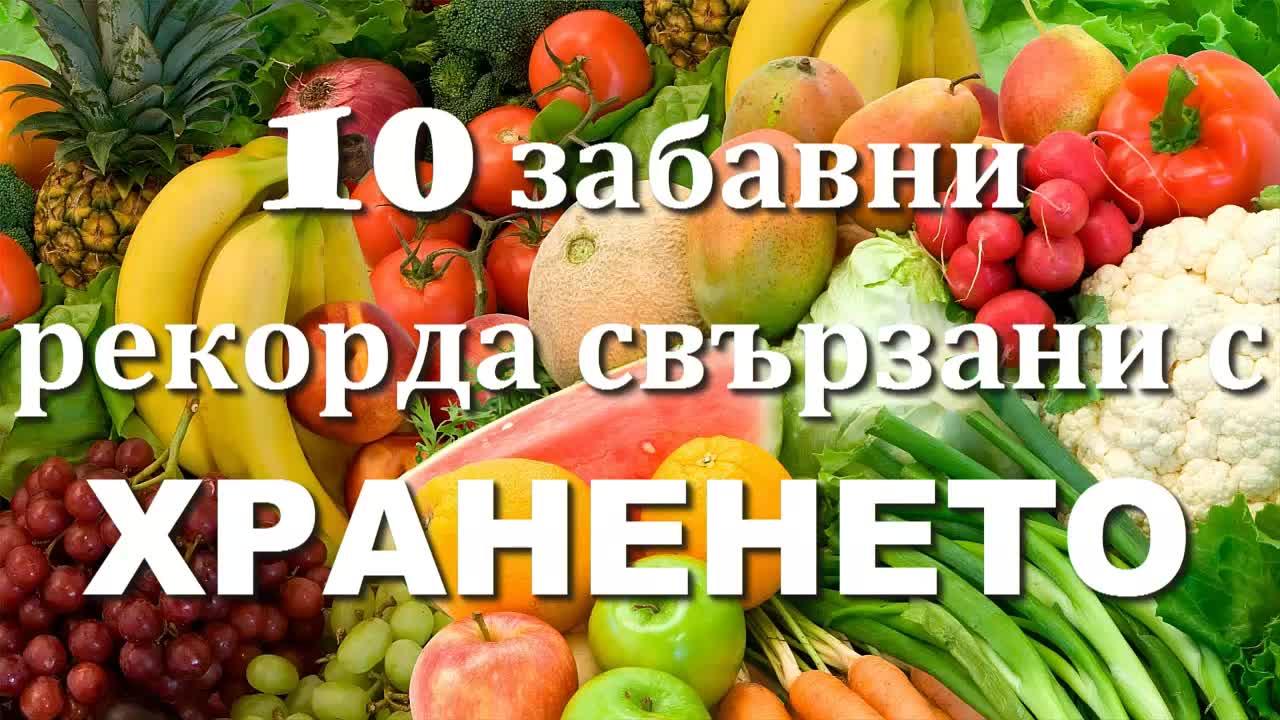 10 забавни рекорда, свързани с храненето.
