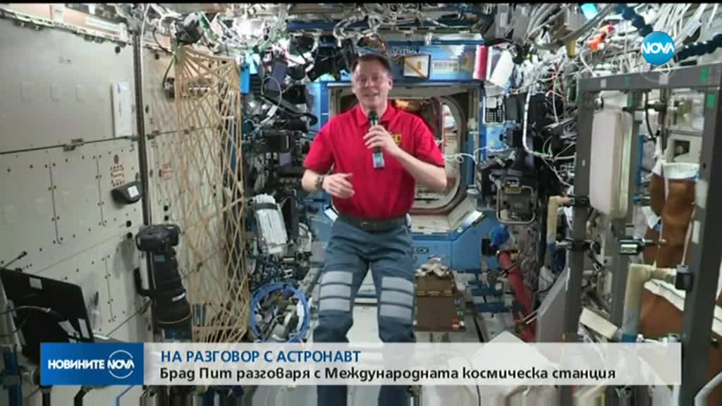 Брад Пит получи комплимент от Космоса