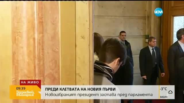 Румен Радев влиза в сградата на Народното събрание