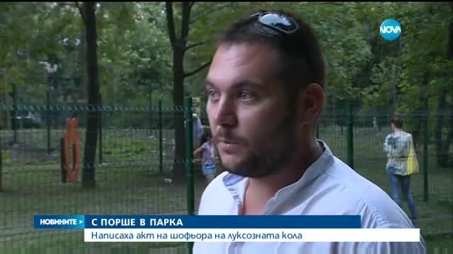 """Луксозна кола се """"разходи"""" по алеите на Южния парк в София"""