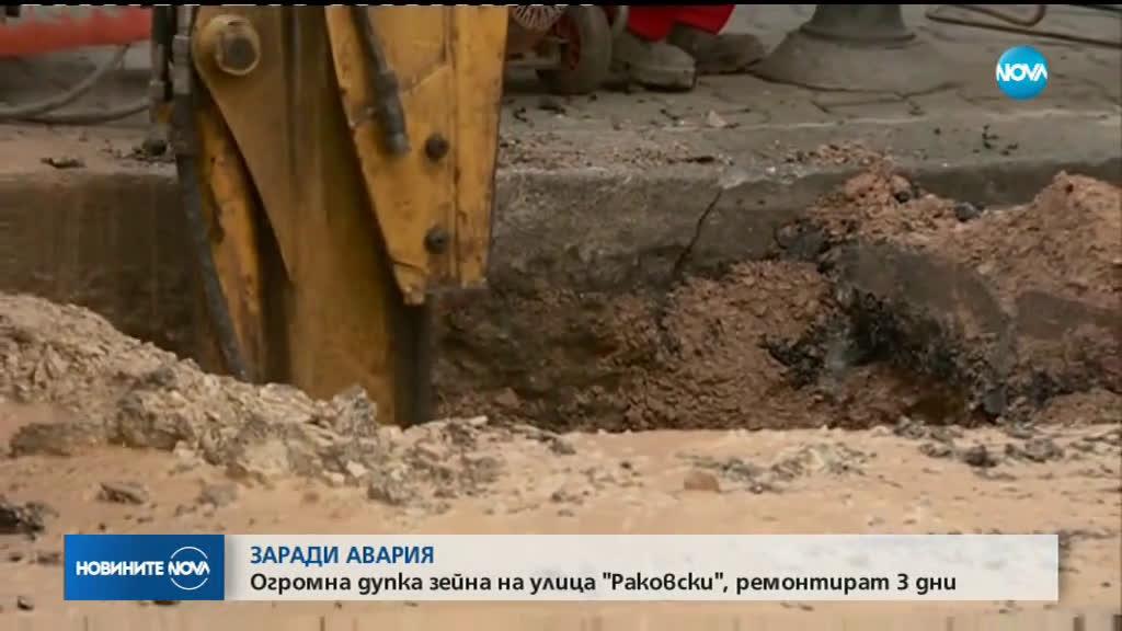 Авария затвори една от централните улици в София
