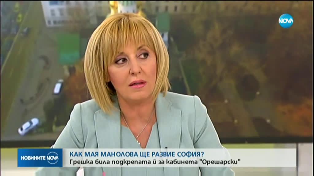 Манолова: Правила съм много грешки