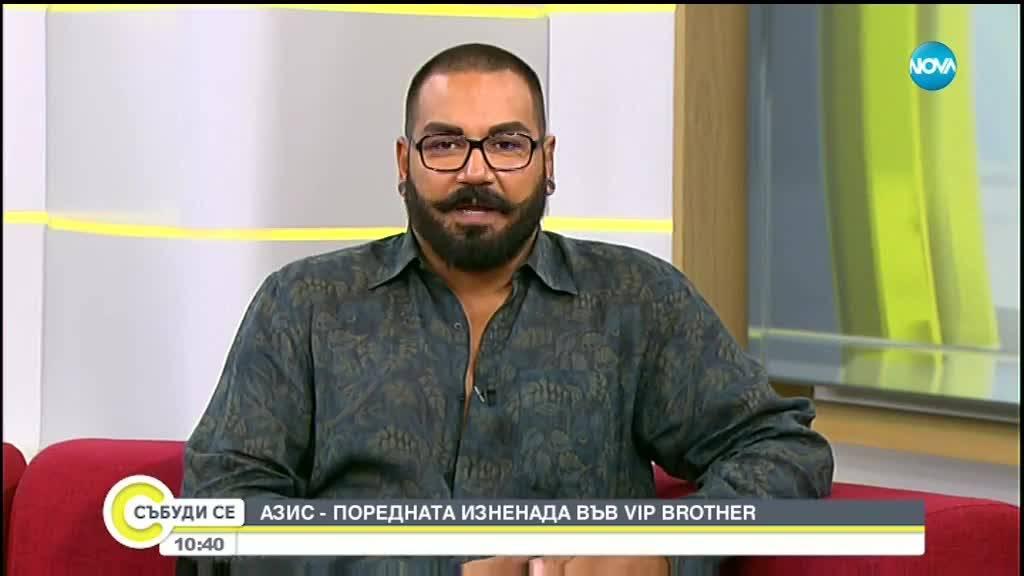 Азис – поредната изненада във VIP Brother