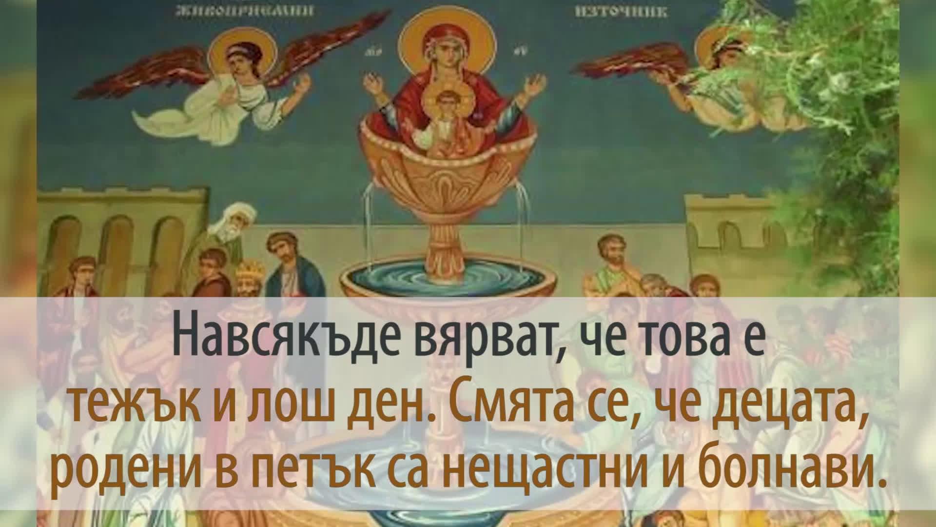 Свети петък след Великден