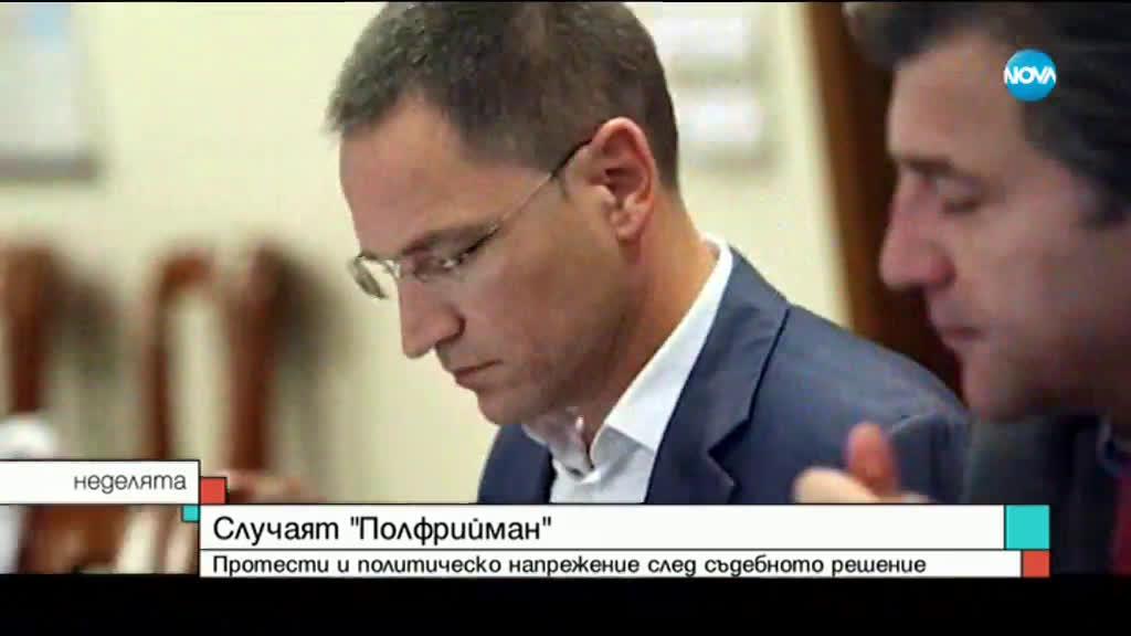 """Случаят """"Полфрийман"""": Протести и политическо напрежение след съдебното решение"""