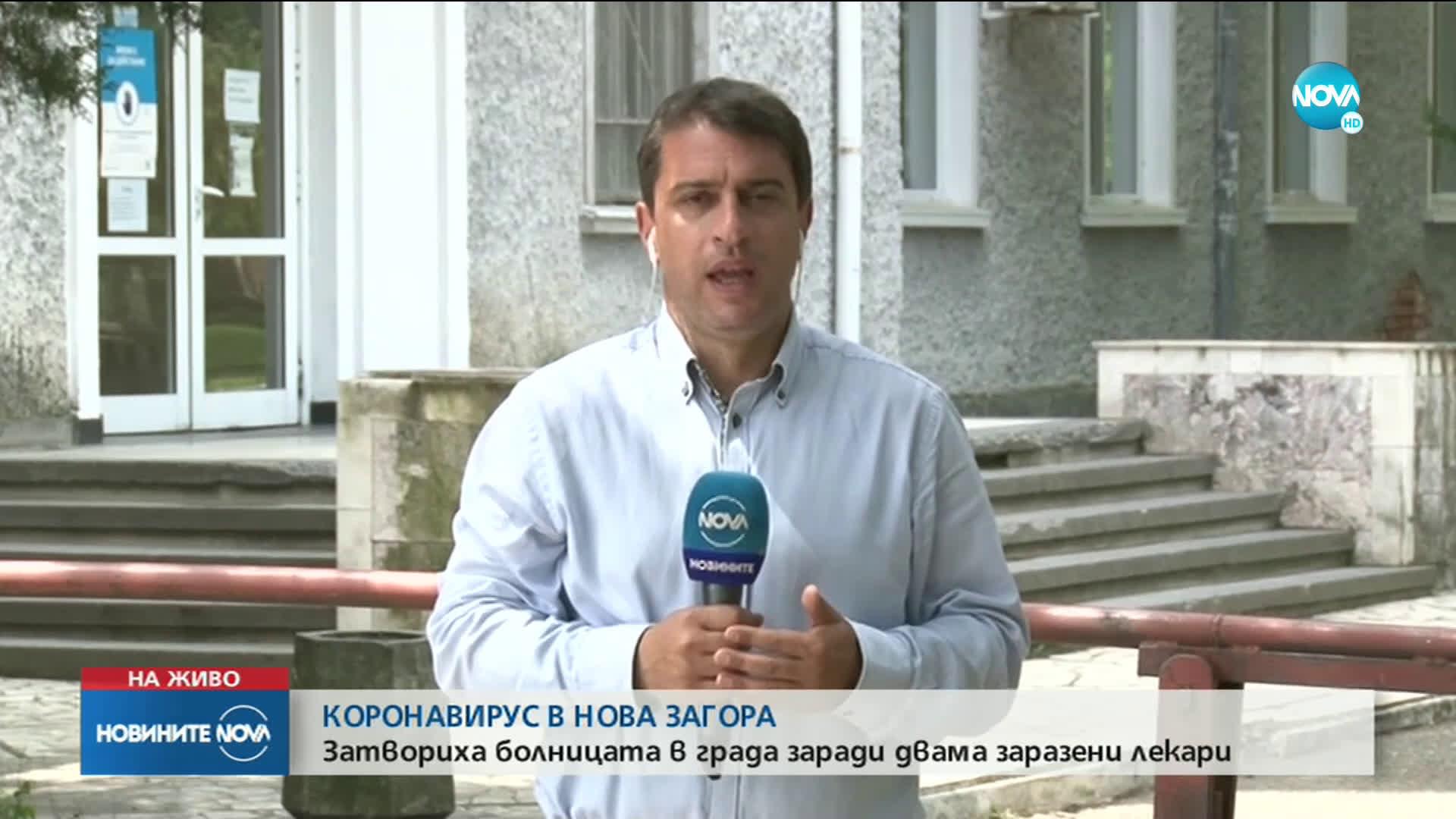 Затварят болницата в Нова Загора за дезинфекция заради положителни проби за COVID-19